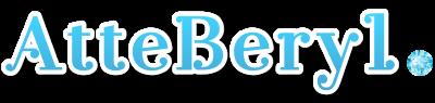 AtteBeryl(アッテベリル)
